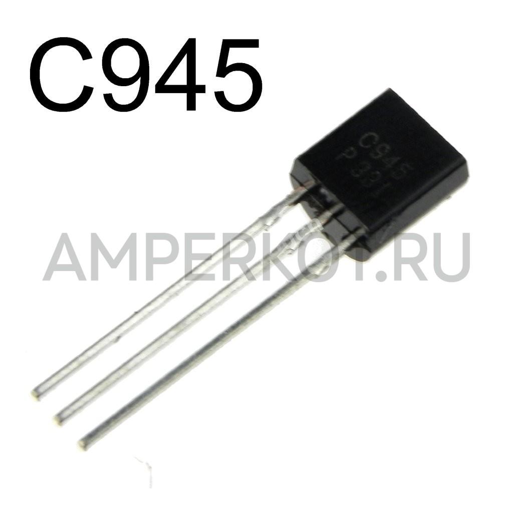 Tranny 2sc945 c945 npn to-92 1000 24, продается в интернет магазине nazyacom за 534 рублей